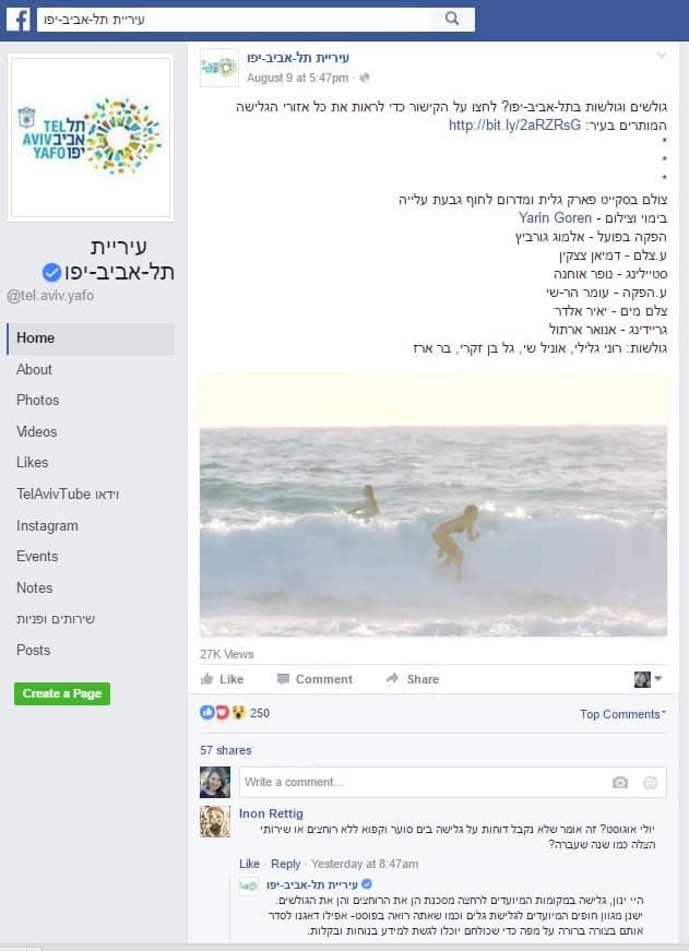 עמוד פייסבוק עיריית תל אביב יפו