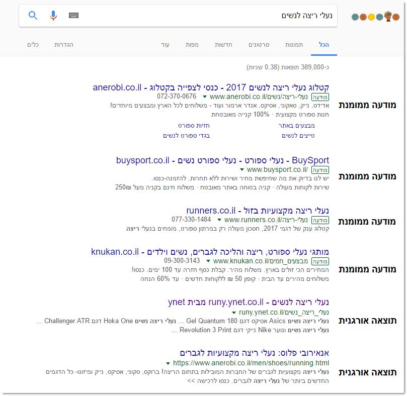 תוצאות חיפוש בגוגל