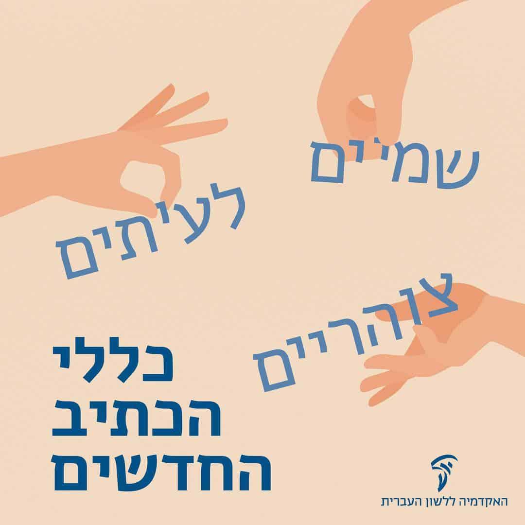 כללי הכתיב החדשים האקדמיה ללשון העברית