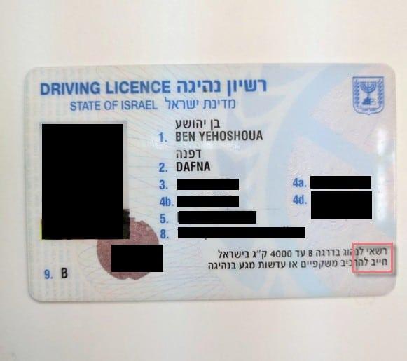 רשיון נהיגה